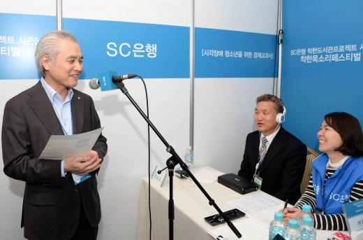 착한목소리오디션에 참여하고 있는 박종복 한국SC은행 은행장/사진=한국SC은행