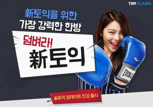 YBM CLASS, 대표강사 신토익 업데이트 인강 출시