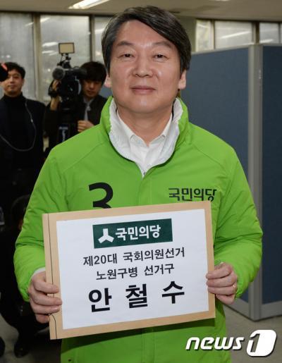 지난 25일 서울 노원구 선거관리위원회에서 노원병에 출마한 국민의당 안철수 대표가 후보자 등록을 하고 있다. /사진=뉴스1