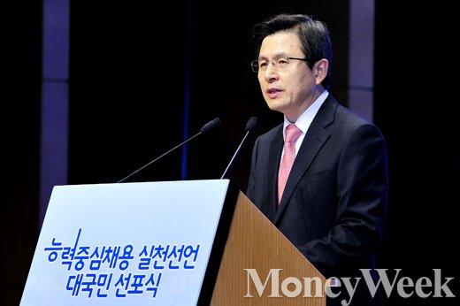 [MW사진] '능력중심채용 선포식' 축사하는 황교안 총리
