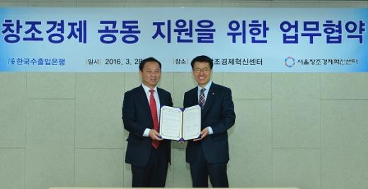 한국수출입은행은 28일 서울창조경제혁신센터와 '창조경제 공동 지원을 위한 업무협약'을 체결했다. (왼쪽부터) 문준식 수은 부행장, 박용호 서울창조경제혁신센터장/사진=한국수출입은행