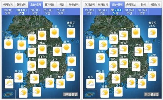 30일 오전(왼쪽), 오후 날씨. /자료=기상청