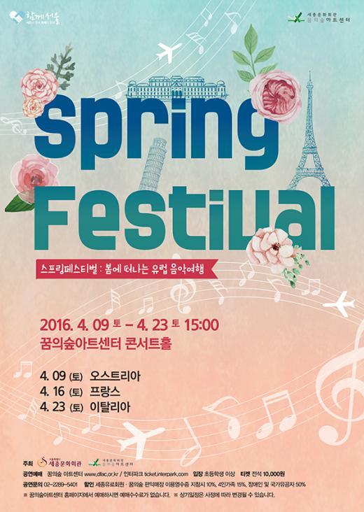 꿈의숲아트센터, 봄맞이 클래식 음악회 개최