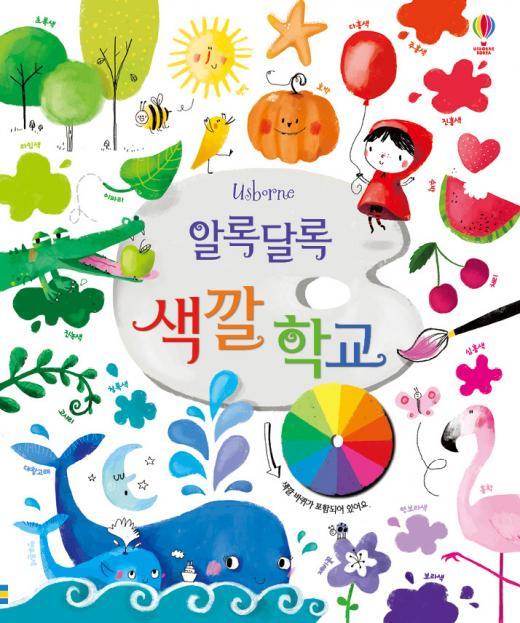 [어린이신간] 색의 개념과 원리, 보고 느끼면서 배워라