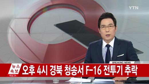 청송 전투기 추락. /자료사진=YTN 뉴스