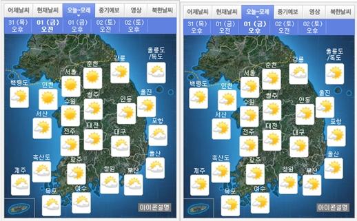 1일 오전(왼쪽), 오후 날씨. /자료=기상청