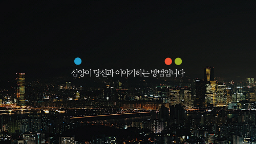 삼양그룹, 새 CI 반영 기업광고 선봬