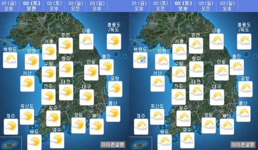 내일(2일) 오전·오후 날씨. /자료=기상청