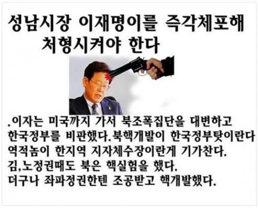 서울의 한 경찰서 보안과장 김모씨가 지난달 31일 자신의 페이스북에서 공유한 이재명 성남시장 비난 게시물. /자료=이재명 성남시장 페이스북