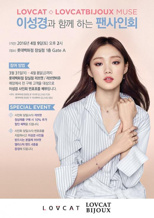 러브캣, 이성경 사인회 개최…사전 번호표 지급