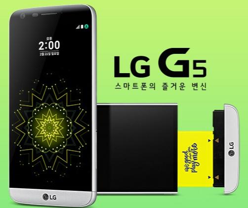 LG전자 'G5' /사진=LG전자