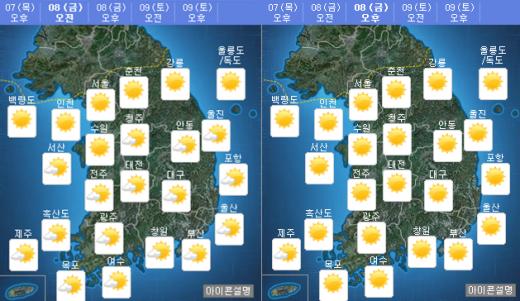 내일(8일) 오전·오후 날씨. /자료=기상청