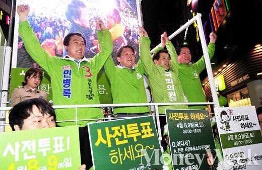 [MW사진] 총선 D-6 국민의당, '목표 의석 40석을 향해...'