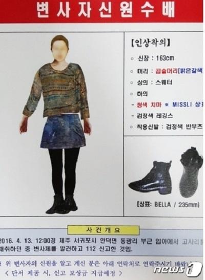 제주 여성 변사체 신원 수배 전단지. /사진=뉴스1