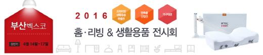모텍스아임, '2016 부산 홈리핑 &생활용품 전시회' 체험관 연다