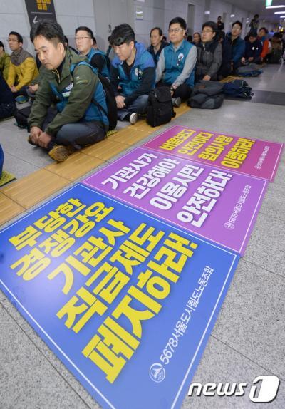 어제(18일) 오전 서울 시청역에서 5678도시철도노동조합원들이 1인 승무제를 반대하는 결의대회를 열고 농성을 벌이고 있다. /사진=뉴스1