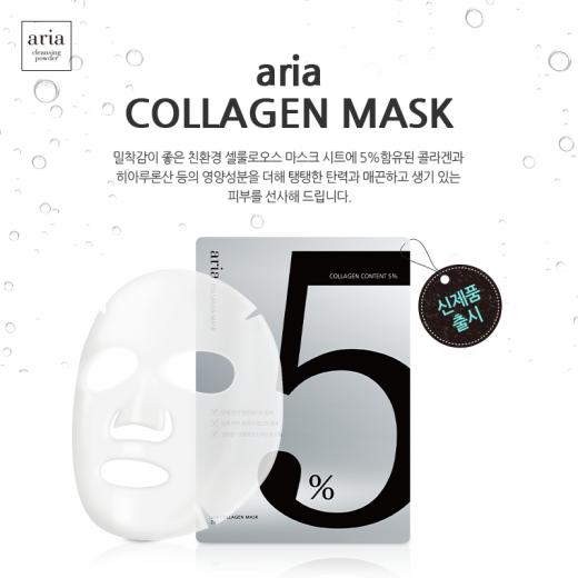 클렌징 전문 브랜드 '아리아스킨', 저자극 콜라겐 마스크팩 출시