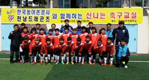농어촌공사-전남드래곤즈, 능주초서 '신나는 축구교실' 열어