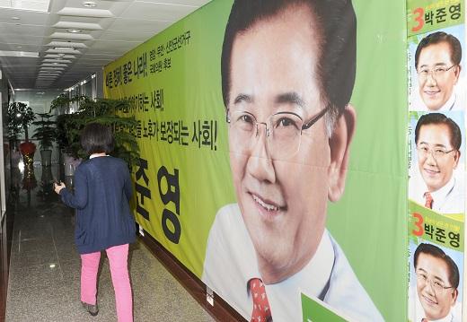 '박준영 국민의당'. /사진=황희규 뉴스1 기자