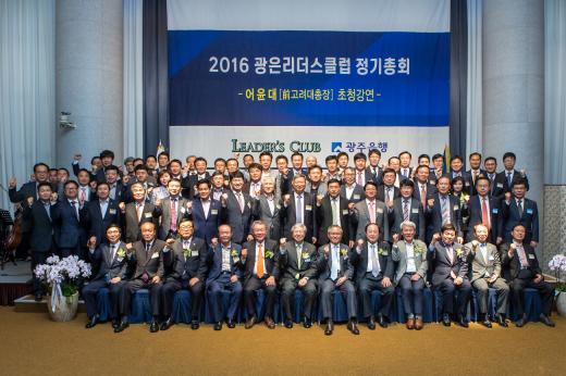 광주 우수중기 CEO모임 '광은리더스클럽' 정기총회 성료