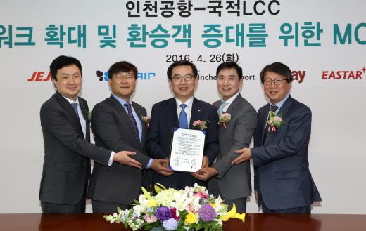 인천공항과 국적 LCC가 MOU를 맺었다 /사진=인천공항공사 제공