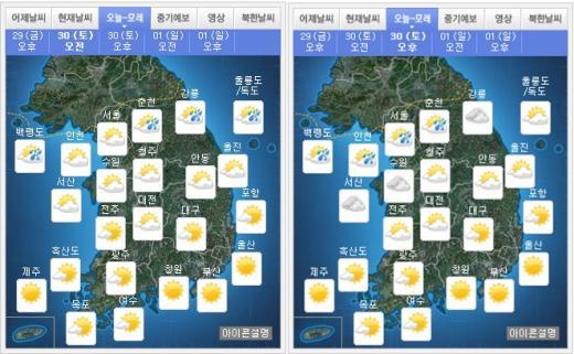 오늘(30일) 오전(왼쪽), 오후 날씨. /자료=기상청