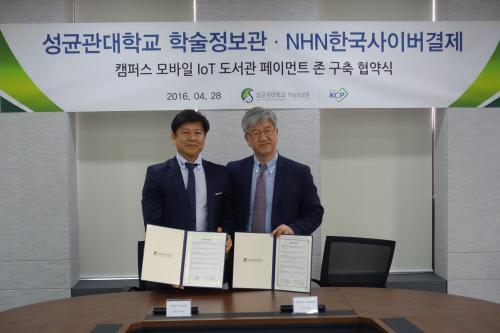 한국사이버결제·성균관대, '모바일 IoT 구축' 협약 체결