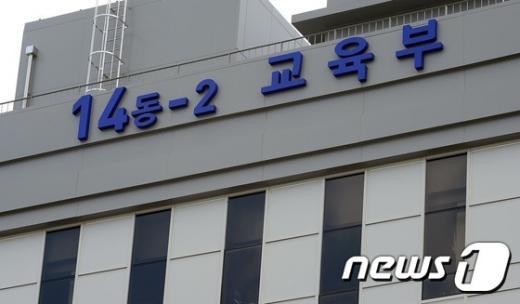 프라임사업 선정대학. 교육부. /자료사진=뉴스1