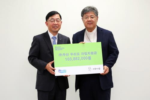 박완석 ㈜두산 부사장(왼쪽)이 조규만 재단법인 바보의 나눔 이사장(오른쪽)에게 두리모 자립 지원금을 전달했다./사진=두산그룹