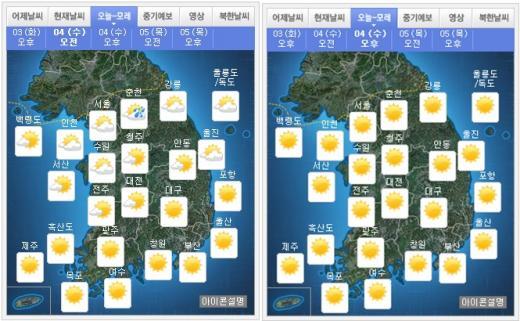 내일(4일) 오전(왼쪽), 오후 날씨. /자료=기상청