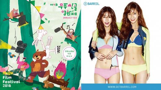 배럴, '제4회 무주 산골 영화제' 공식 후원…스태프 티셔츠 제공