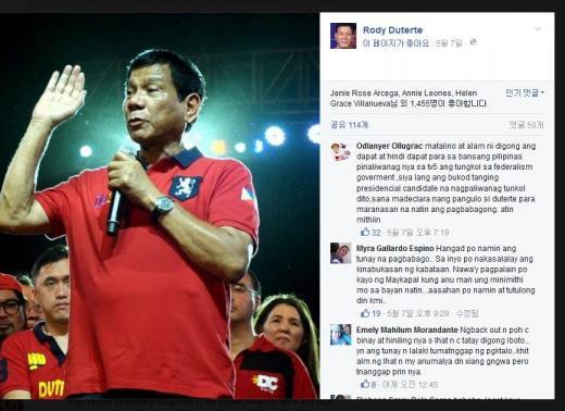 필리핀의 '트럼프' 두테르테 시장이 10일(현지시간) 필리핀 대통령 당선을 사실상 확정지었다. /사진=두테르테 페이스북 캡처
