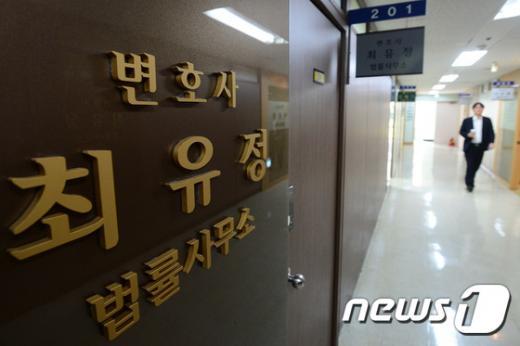 최유정 변호사 법률사무소. /사진=뉴스1