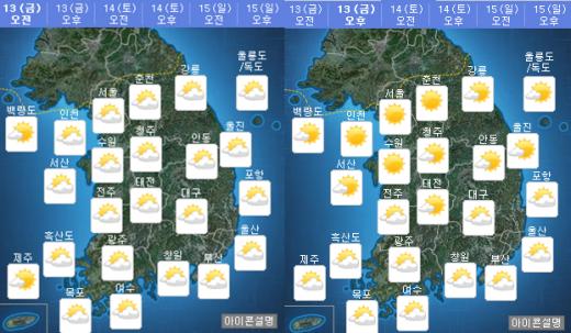 오늘(13일) 오전·오후 날씨. /자료=기상청