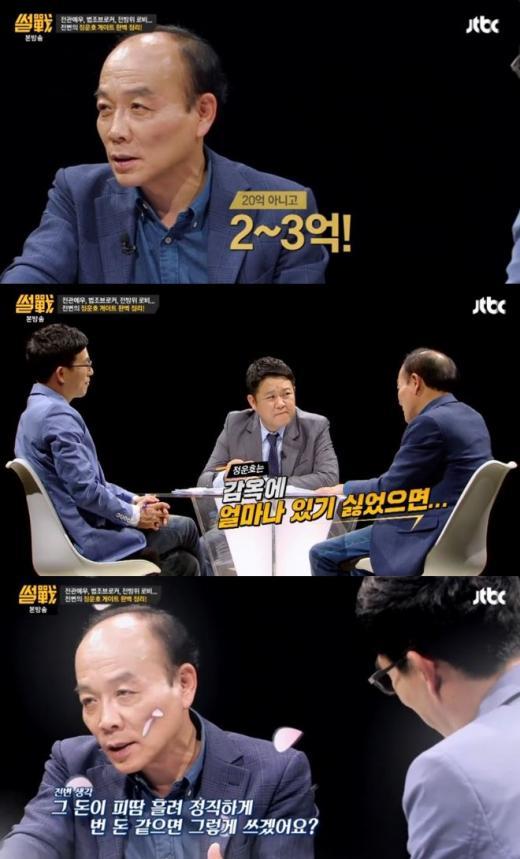 썰전 전원책. /자료=JTBC '썰전'방송캡처