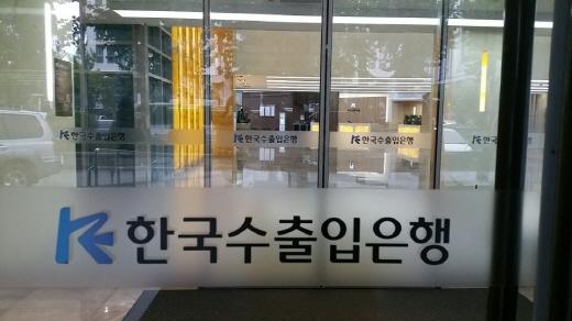 한국수출입은행. /사진=뉴시스 DB