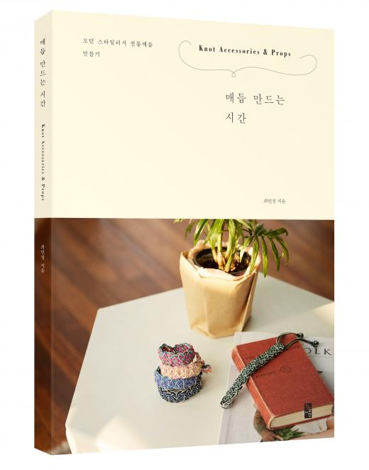 [새책] 팔찌, 열쇠고리…전통매듭으로 만들어 쓰세요