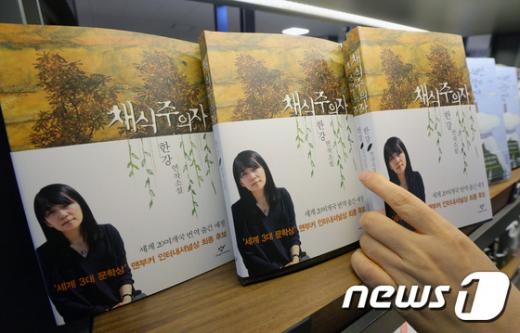 한강 한국인 최초 맨부커상 수상. 소설가 한강의 소설 채식주의자. /자료사진=뉴스1