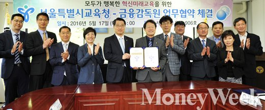 [MW사진] 서울시교육청-금융감독원, '금융교육 시너지' 맞손