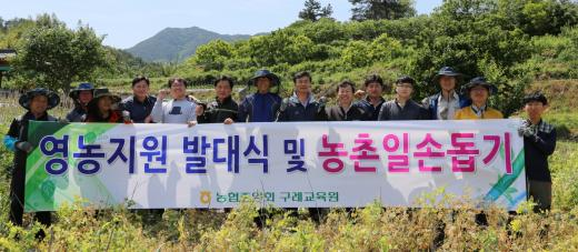 농협구례교육원, 영농철 농촌일손돕기 '구슬땀'