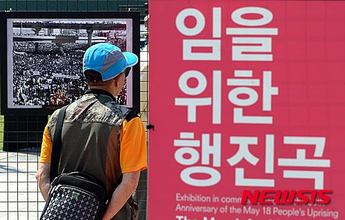 5·18 광주민주화운동 36주년을 하루 앞둔 오늘(17일) 오후 서울 중구 서울광장에서 열린 '5·18 민주화운동 36주년 기념 서울행사'를 찾은 한 시민이 5·18 다큐사진을 바라보고 있다. /자료사진=뉴시스