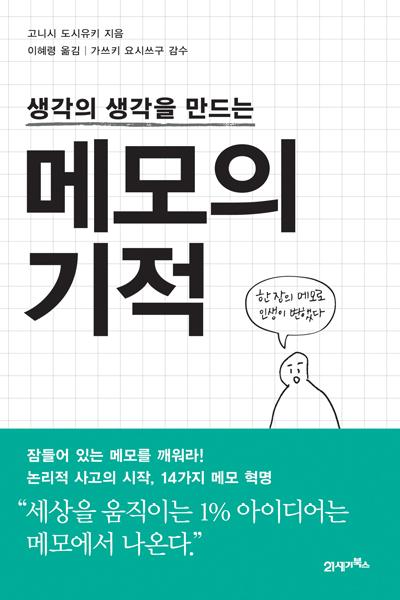 [서평] 메모, 하지 말고 사용하라
