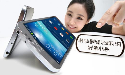 삼성전자의 플렉시블 디스플레이 기술이 적용된 커브드 스마트폰 갤럭시 라운드. /사진=삼성전자