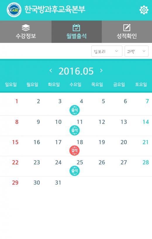 해법에듀, 방과후학교 학부모 전용 앱 '해법안심이' 출시