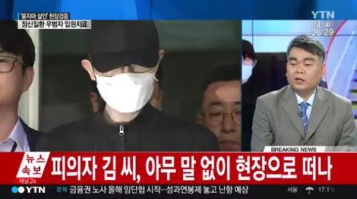 강남역 묻지마 살인 현장검증. /자료사진=YTN방송화면캡처