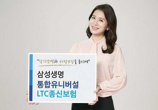 [보험 신상대전] '장기간병+사망' 종신보험