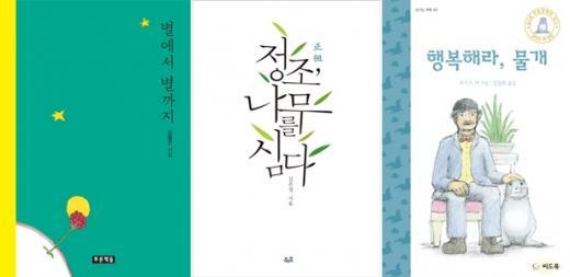 [6월 청소년 권장도서] '정조, 나무를 심다' 外