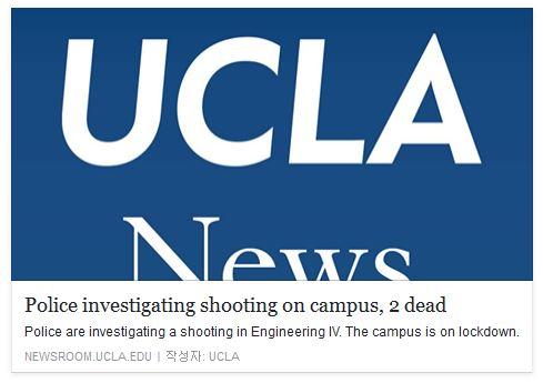 UCLA에서 총격사건이 발생해 2명이 숨졌다. /사진=UCLA 페이스북