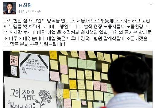 구의역 사고에 대해  표창원 의원이 의견을 밝혔다. /사진=표창원 페이스북