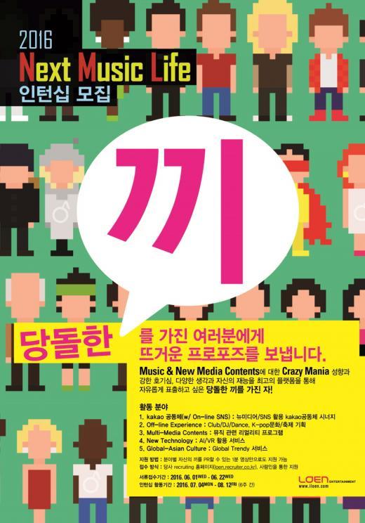 로엔엔터테인먼트, '넥스트 뮤직라이프 인턴십' 참가자 모집…채용시 특정